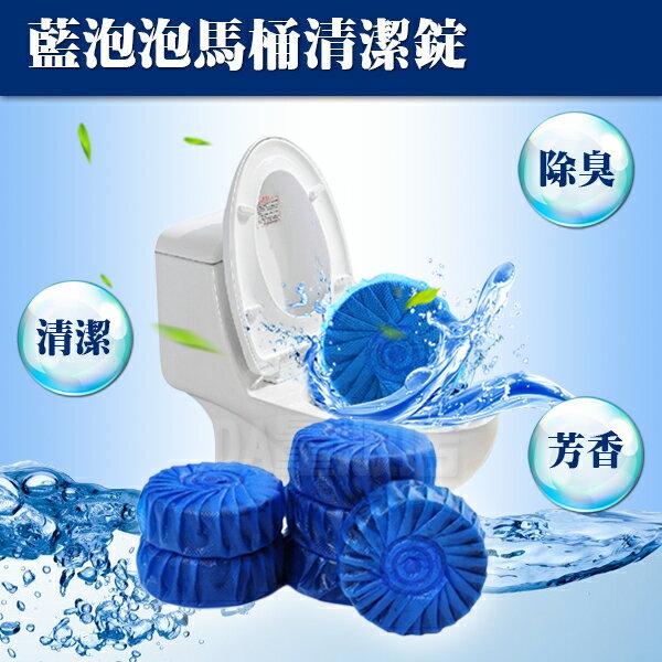 《居家用品任選四件9折》除臭 免洗 馬桶 清潔 馬桶清潔錠 馬桶潔廁劑 藍泡泡 潔廁球(79-1962)