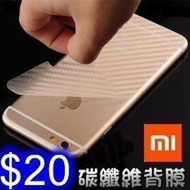 碳纖維背膜 小米 紅米5 / 紅米5 plus / 紅米NOTE5 / 小米MIX2S 超薄半透明手機背膜 防磨防刮貼膜