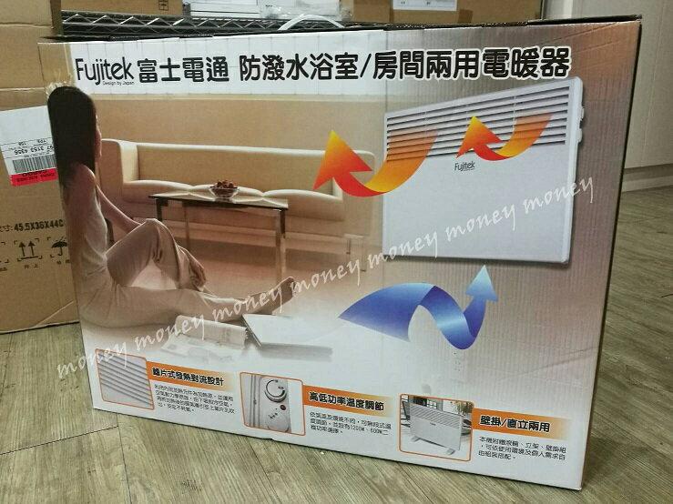 (免運)富士電通 防潑水浴室/房間兩用電暖器 FT-FHP01/電暖爐/防潑水設計/壁掛式/立地式/公司貨【馬尼行動通訊】