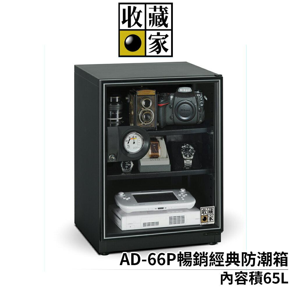 收藏家  AD-66P暢銷經典防潮箱