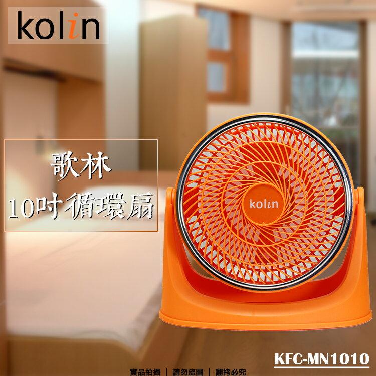 kolin歌林 10吋循環扇 KFC-MN1010/電風扇/電扇/風扇/空氣循環扇/空氣扇/冷卻扇/冷風扇/涼風扇