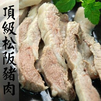 【築地一番鮮】台灣在地嚴選松阪豬肉3包(300g±10%/包)超值免運組