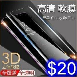 三星3D曲面軟膜 Note8/Note9/S8/S8+/S9/S9+ 全屏3D熱彎曲面PET手機保護貼膜