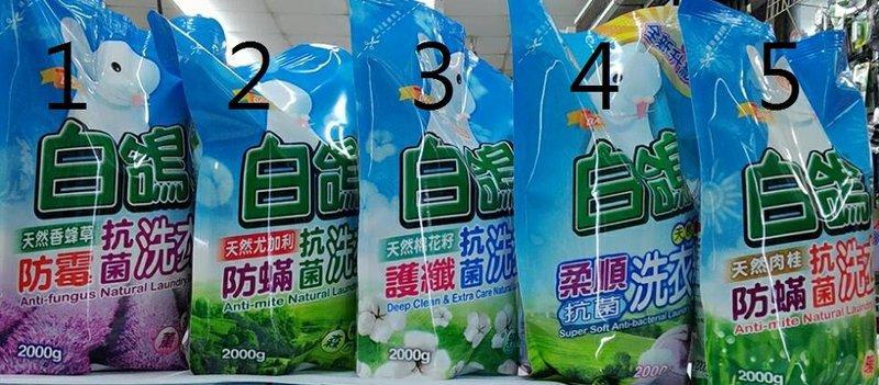 白鴿洗衣精補充包2000g~天然濃縮 柔順 護纖 防螨 防霉 抗菌 洗衣精《八八八e網購 0