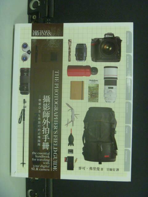【書寶二手書T2/攝影_GEZ】攝影師外拍手冊:帶著DSLR旅行的必備指南_咁錫安, 麥
