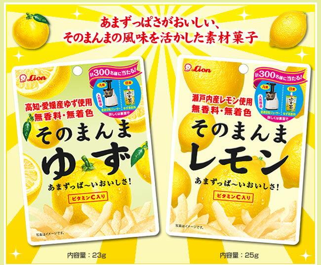 【日本代購】人氣Lion檸檬絲/柚子絲/ 日本檸檬皮柚子皮