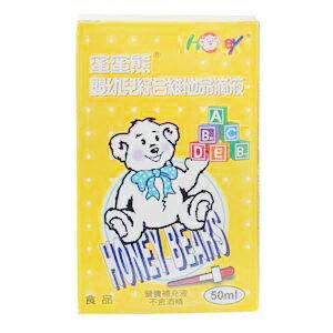 HONEY BEARS 蜜蜜熊嬰幼兒綜合維他命滴劑 50ml【瑞昌藥局】010122