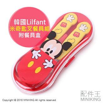 【配件王】韓國進口 Lilfant 米奇 紅色 兒童湯匙叉子餐具組 附餐具盒 迪士尼 環保餐具 不鏽鋼