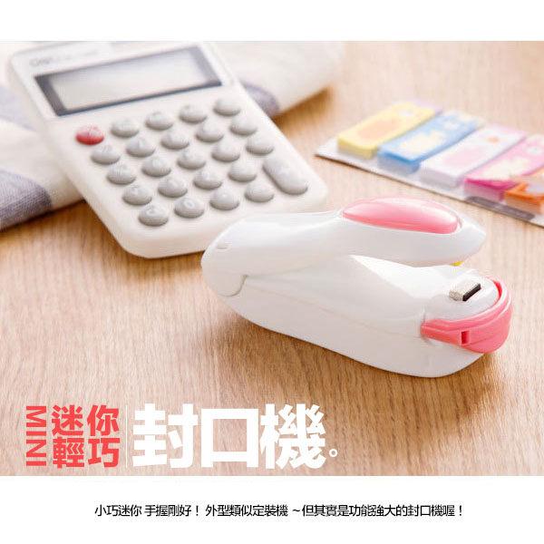 家用 迷你食品保鮮袋 封口機 加熱手壓式密封機 【H00023】