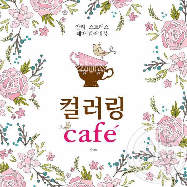 秘密花園系列-SecretGarden空運韓國版Cafe咖啡廳粉嫩女孩舒壓著色本限時加贈12色色鉛筆【ANSHOP】