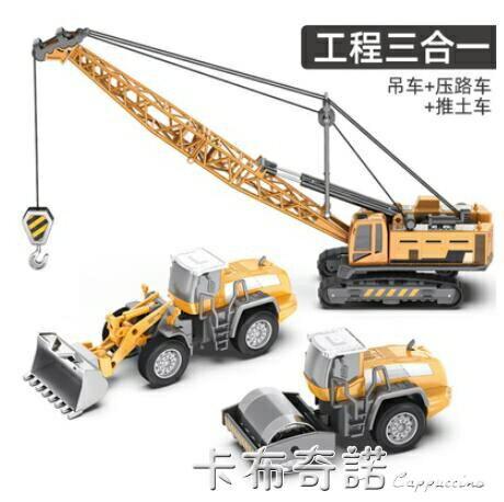 兒童工程車玩具套裝大吊車起重挖土機挖掘機合金仿真模型男孩汽車