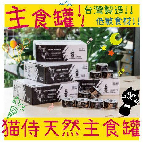 BBUY MIT 貓侍 主食罐 CATPOOL 80克 低敏食材 台灣製 貓罐頭 主食罐 貓主食罐 貓罐頭 主食貓罐