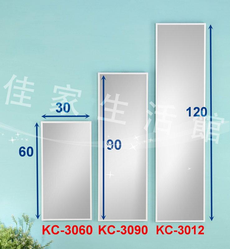 《 佳家生活館 》冰天使 90公分鋁框掛鏡/收納箱/書桌椅/衣架/茶几/電腦桌椅/微波爐架/立鏡/全身鏡 KC-3090