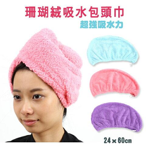 珊瑚絨吸水包頭巾台灣製福維