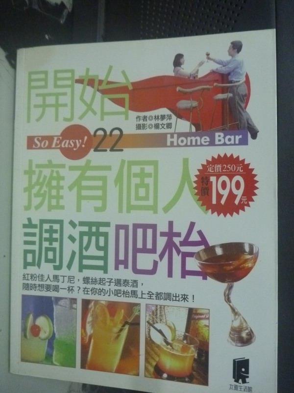 【書寶二手書T3/餐飲_LKP】開始擁有個人調酒吧台_林夢萍