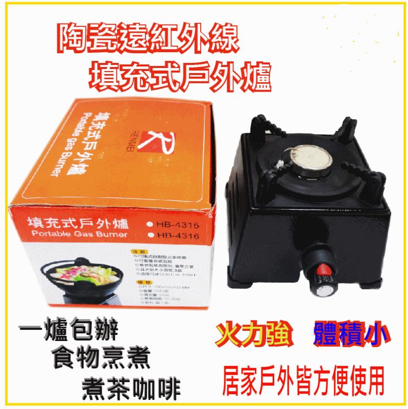 戶外爐 填充式 咖啡瓦斯爐 紅外線瓦斯爐 小瓦斯爐 單口爐 迷你爐 丁烷瓦斯