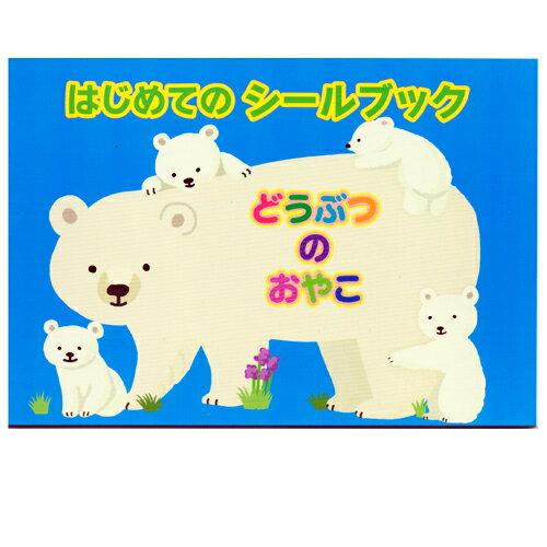 《 日本LIEBAM 》遊戲貼紙書 - 動物家族