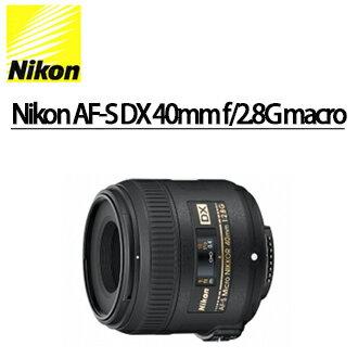 Nikon AF-S DX 40mm f/2.8G macro 新微距鏡  NIKON 單眼相機專用定焦微距鏡頭  國祥/榮泰 公司貨