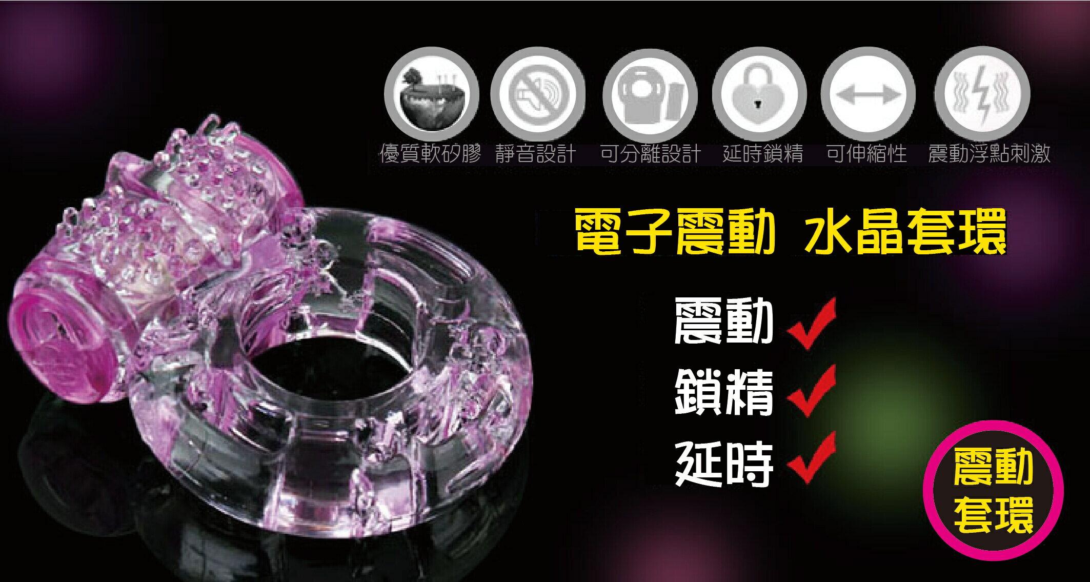 陽具震動套環 , 持久配備 , 情趣用品