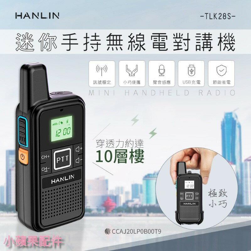 HANLIN-TLK28S 迷你手持無線電對講機 無線電 手持對講機 0
