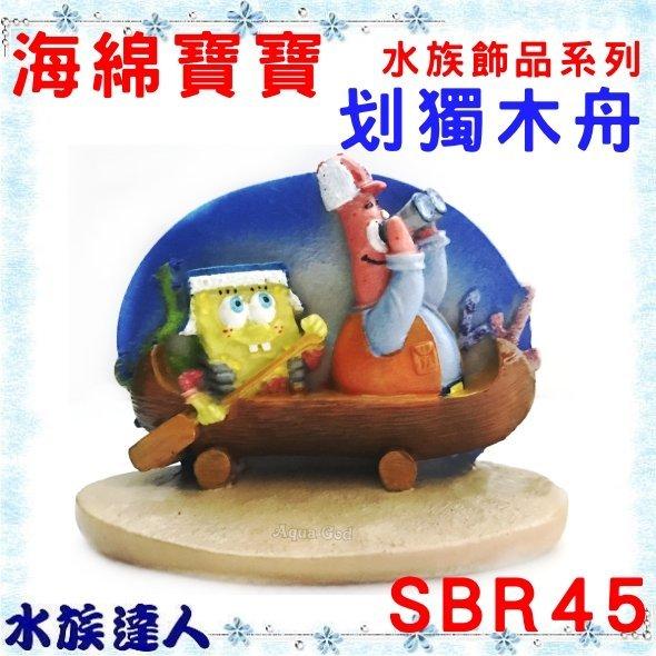【水族達人】美國授權販售 PENNPLAX-龐貝《划獨木舟 海綿寶寶 水族飾品系列 SBR45》裝飾 造景 飾品 公仔