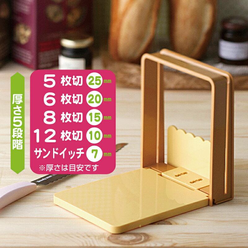 貝印 KAI FP-1000 吐司切片器 5種厚薄度