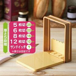 【KAI貝印】簡易吐司切片器(FP-1000)