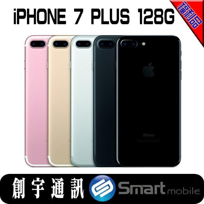 【創宇通訊】Apple iPhone 7 plus 128G A1784 曜黑、霧黑、粉、金【盒裝福利品】含全新原廠充電組