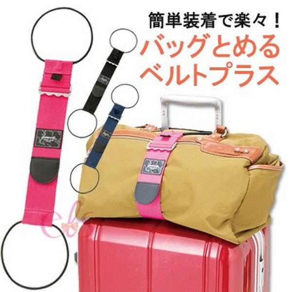 艾莉莎ELS:日本gowell伸縮固定行李帶黑藍桃紅三款供選☆艾莉莎ELS☆