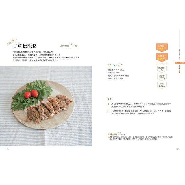 【熱銷預購】一日三餐減醣料理:單週無壓力消失2kg的美味計劃,72道低醣速瘦搭配餐 6