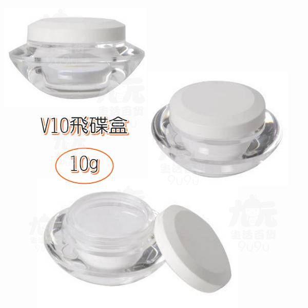 【九元生活百貨】V10飛碟盒/2入 分裝盒 乳液盒