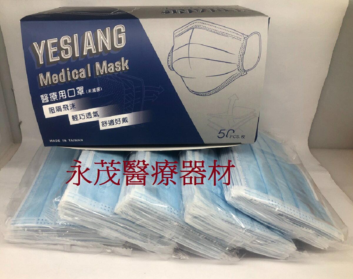鈺祥醫用口罩 10片/包裝 50片/盒 (未滅菌)