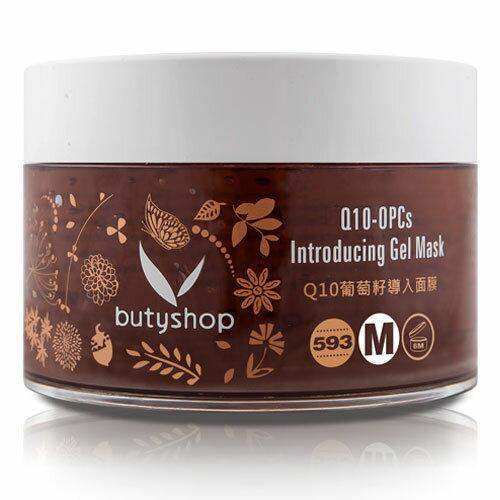 butyshop Q10葡萄籽導入面膜 Q10-OPCs Renewal Gel Mask (250gm)