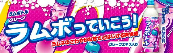 《Chara 微百貨》 日本 Sangaria 山加利 彈珠 汽水 碳酸 飲料 冰 葡萄 哈密瓜 500ml 三加利 3