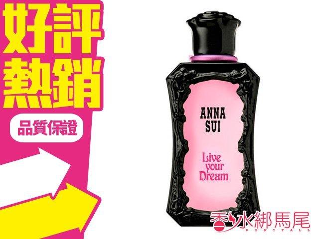 ANNA SUI 安娜蘇 夢鏡成真淡香水 30ML TESTER 白盒有蓋◐香水綁馬尾◐