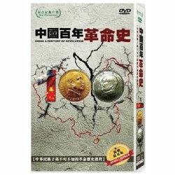 【超取299免運】中國百年革命史(精裝版)DVD