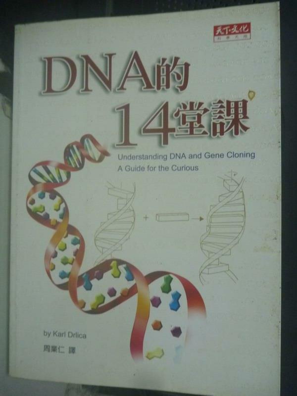 【書寶二手書T7/科學_LKO】DNA的14堂課_得利卡, Karl Drlica, 周業仁