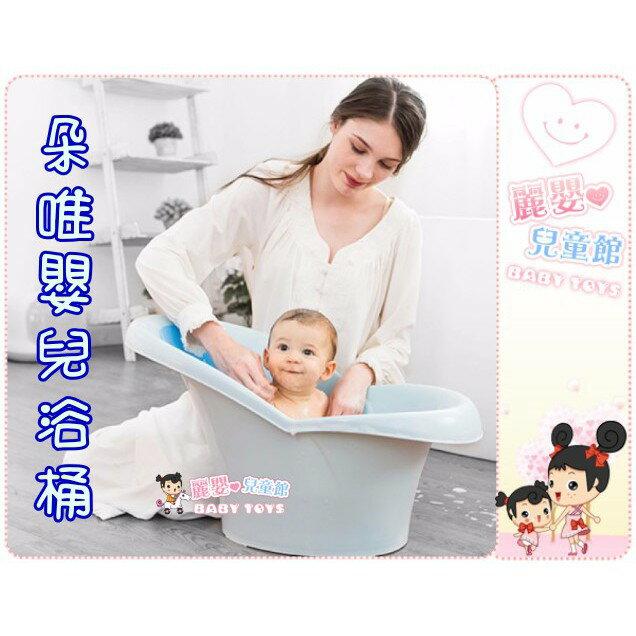 麗嬰兒童玩具館~babyhood 朵唯嬰兒浴桶.初生兒寶寶浴桶.嬰兒澡盆(果粉/天藍)