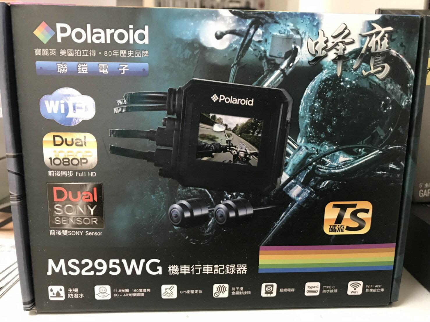 【現貨 含稅】Polaroid 寶麗萊 MS295WG 巨蜂鷹 前後1080P WIFI 機車行車紀錄器(內含32G)