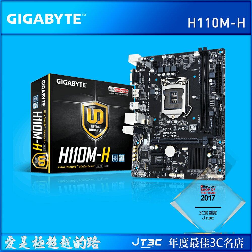【點數最高16%】GIGABYTE 技嘉 H110M-H 主機板※上限1500點