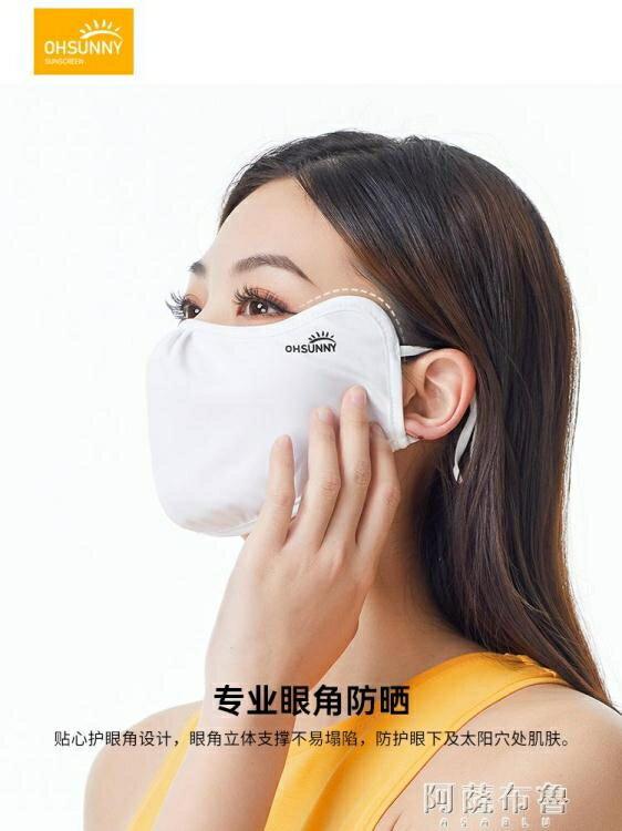 【百淘百樂】口罩 護眼角防曬口罩女全臉立體透氣加大白色防紫外線遮 熱銷~