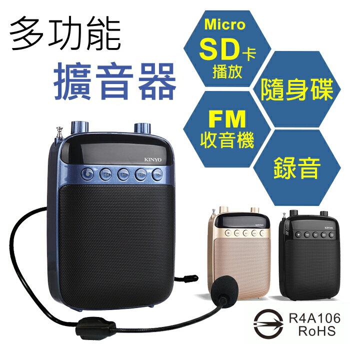 KINYO多功能擴音器TDM-90 USB/SD卡播放/FM收音機/錄音 教學擴音器/麥克風/擴音機/揚聲器/播放器/音箱 促銷/培訓/會議/叫賣/TIS購物館