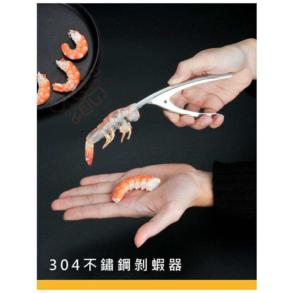 ORG《SD1726》304不鏽鋼 剝蝦器 免沾手剝蝦 剝蝦殼器 懶人剝蝦 剝蝦夾 剝蝦工具 剝殼器 撥蝦殼 廚房用品 2