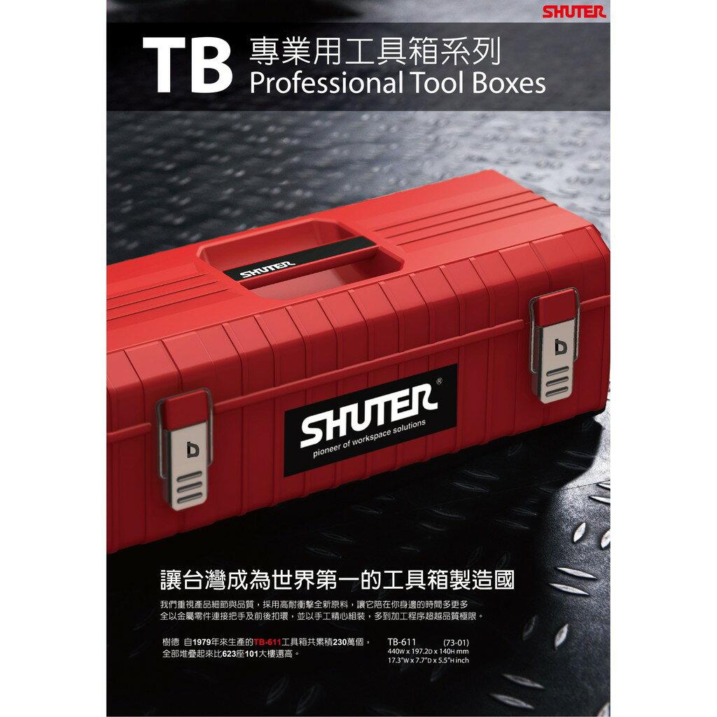 樹德工具箱 TB-902 專業用工具箱/多功能工具箱/樹德工具箱/專用型工具箱/零物件放置