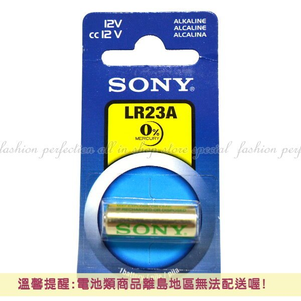 SONY 鋰電池 LR23A『1入』23A電池 防盜器遙控器電池 汽機車遙控器電池L1028【GN209】◎123便利屋◎