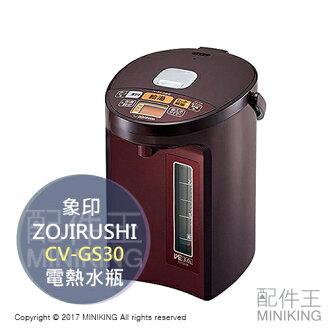 【配件王】日本代購 ZOJIRUSHI 象印 CV-GS30 電熱水瓶 3.0L 優湯生 保溫瓶 設定 電動給水