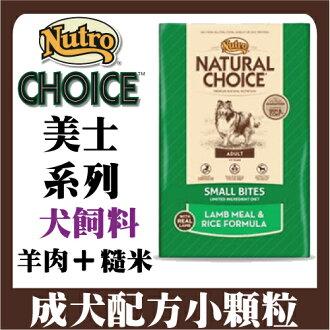 【美士Nutro】成犬小顆粒配方5磅-羊肉+米 加碼贈【寵物零食肉乾】