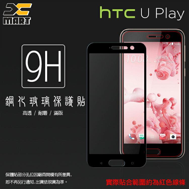 Xmart HTC U Play 滿版 鋼化玻璃保護貼/強化保護貼/9H硬度/高透保護貼/防爆/防刮