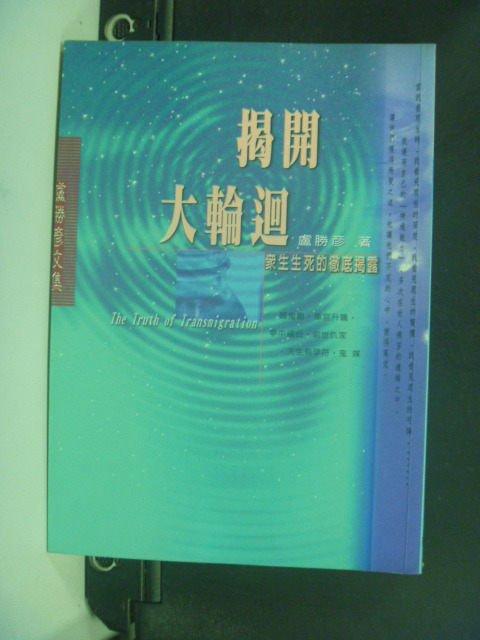 【書寶二手書T5/宗教_JEZ】揭開大輪迴_盧勝彥