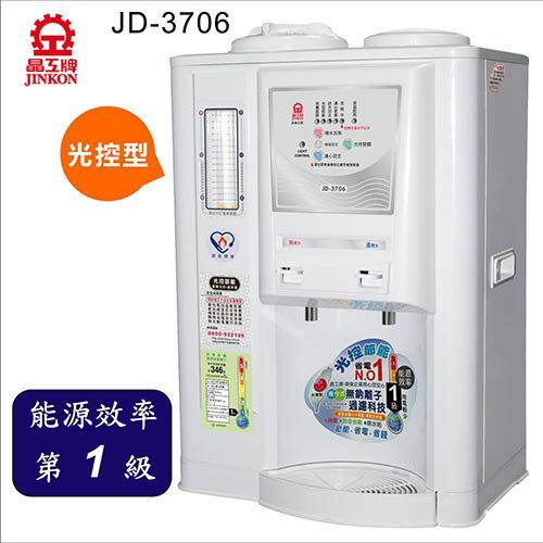 ~晶工牌~ 省電奇機光控溫熱全自動開飲機 JD~3706  JD3706~   ~